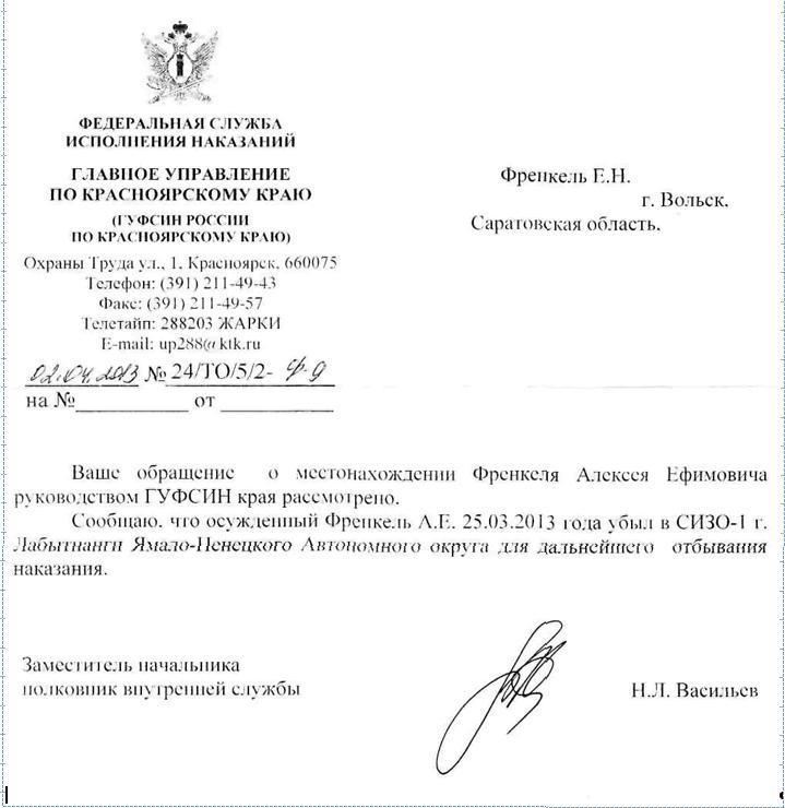 Письмо от 2.04.2013_15 апреля 2013