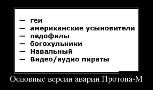 авария Протона_demotivatory_22