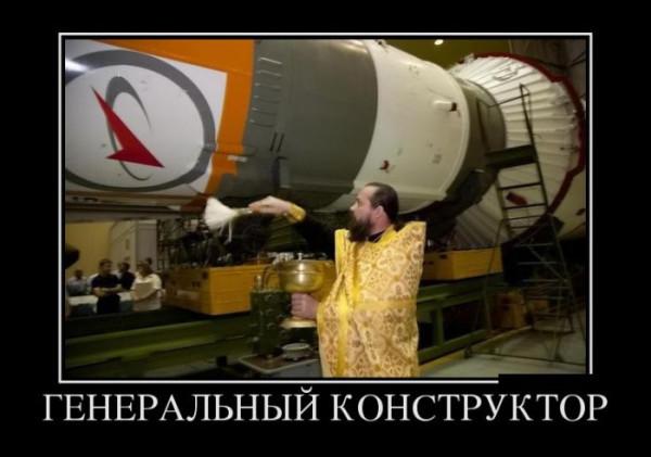 авария Протона_2_demotivatory_29