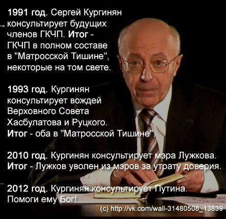 Кургинян__1972292_540452732740843_194422423_n