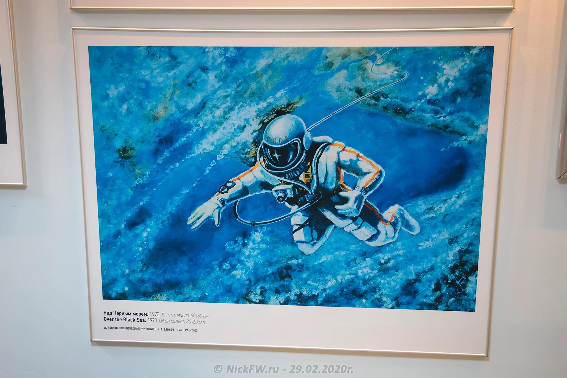 3. Репродукция картины Алексея Леонова — © «Фото.дзен - NickFW.ru»