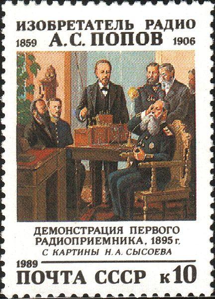 Почтовая марка СССР, 1989 год по картине Н. Сысоева  — изображение из википедии