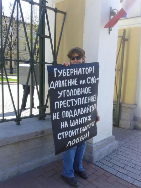 Пикет у Смольного 7 мая 2014-2