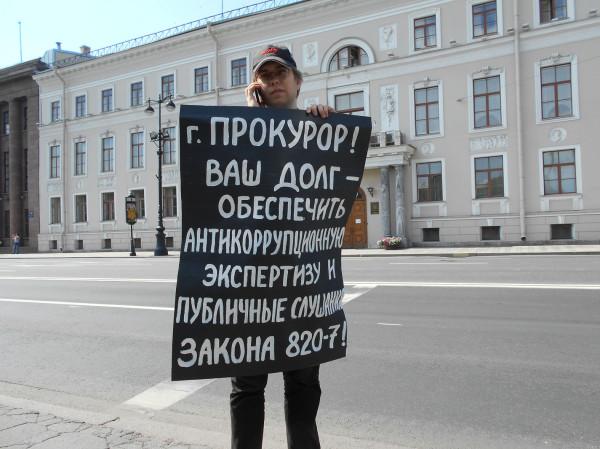 Одиночный пикет у Прокуратуры 9 июня