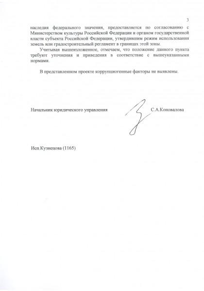 Заключение Юруправления ЗАКСа 3