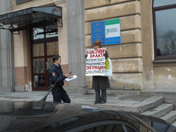 Пикет у Кадастровой палаты 20 апреля.jpg