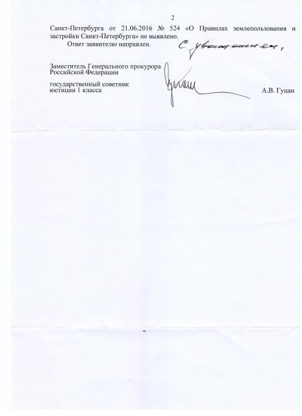 2017-07-12 Ответ Генпрокуратуры России Драпеко1.jpeg