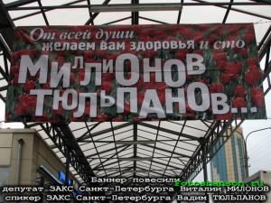 Предвыборный плакат Милонова и Тюльпанова у матро пр. Ветеранов