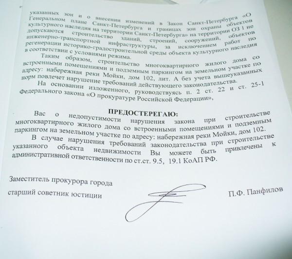 2012-08-15 Прокуратура СПб - ООО М-102 стр 2
