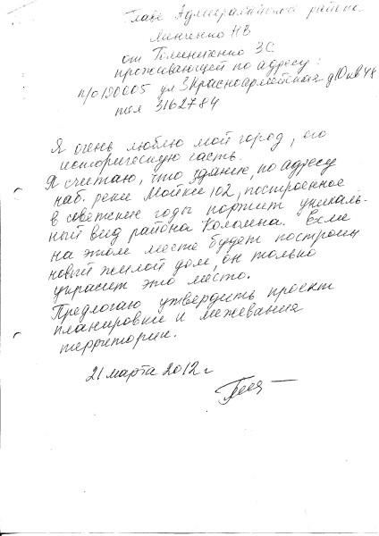 3248 прил Голиниченко