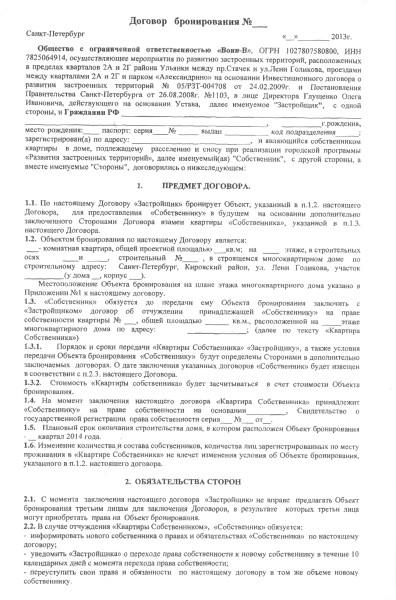 Договор бронирования Воина-В1