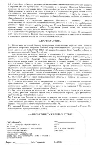 Договор бронирования Воина-В2