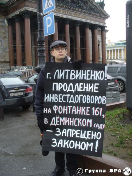 Пикет у Прокуратуры города 28.10.2013 1