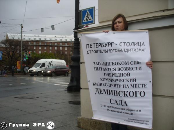 Пикет у Прокуратуры города 28.10.2013 2