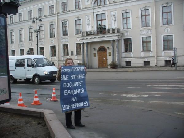 Одиночный пикет у Прокуратуры