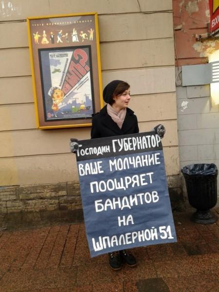 Одиночные пикеты на Невском пр (2)