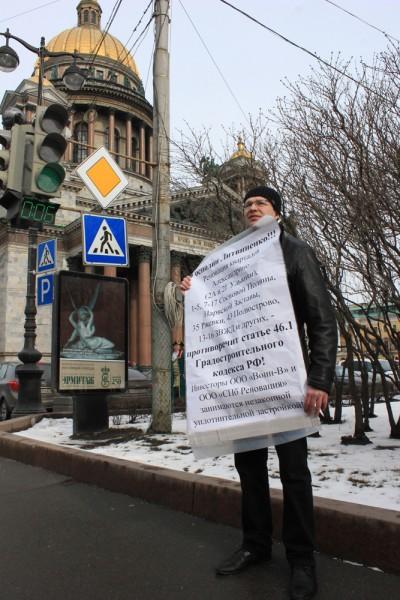 Пикет у прокуратуры против реновации 21 марта 2014 (26)