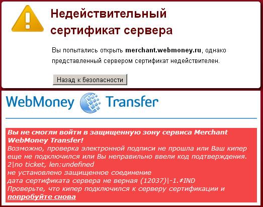 Проблема при совершении платежей Webmoney