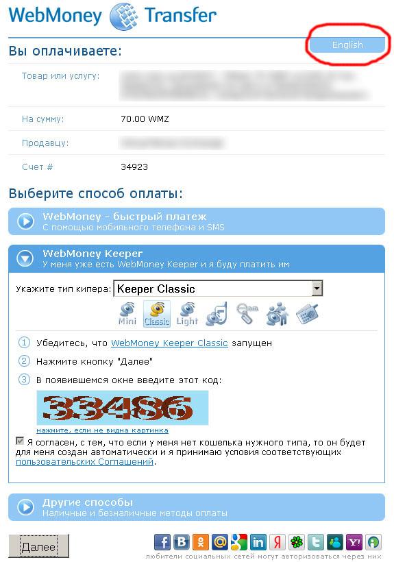 Webmoney 02