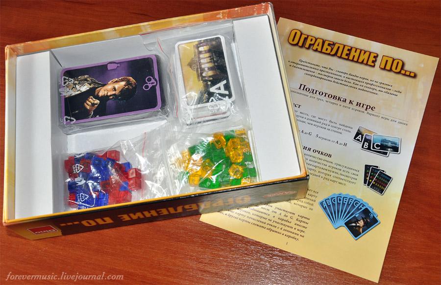 Открытая коробка настольной игры Ограбление по... (Sneaks & Snitches)