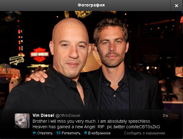 Вин Дизель (Vin Diesel) и Пол Уокер (Paul Walker)