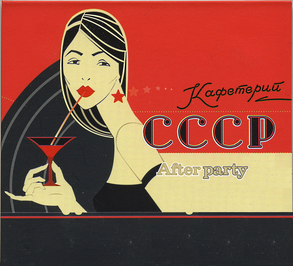 USSR Afterparty