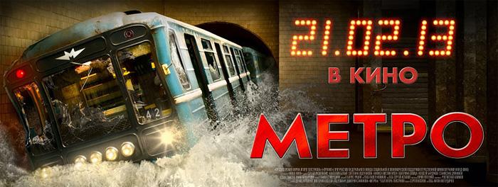 Российский фильм-катастрофа Метро