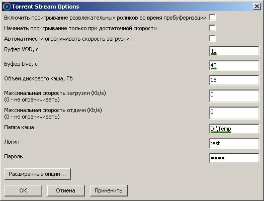 Настройки Torrent Stream