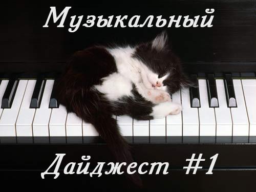 Музыкальный дайджест #1