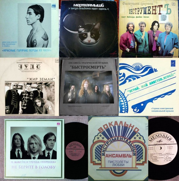 Пластинки современных исполнителей в СССР