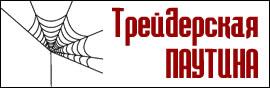 Трейдерская паутина