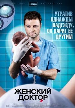 Zhenskiy-doktor