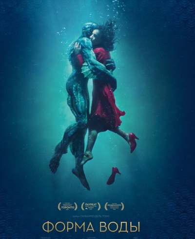 The-Shape-of-Water-1