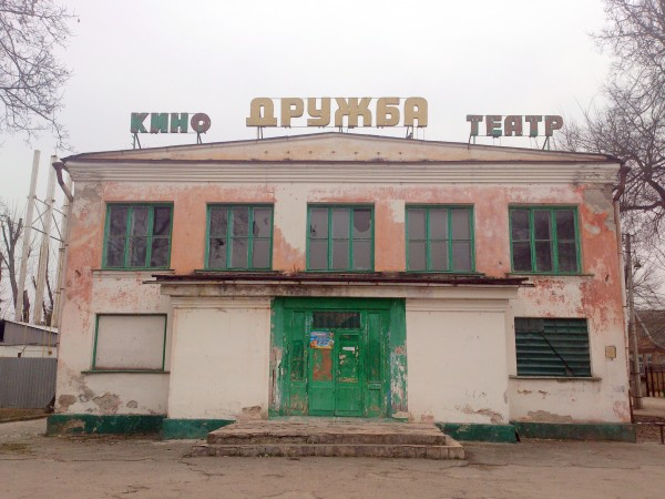 кинотеатр Дружба г.Нальчик 2013 г.