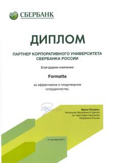 FORMATTA - партнер Сбербанка России