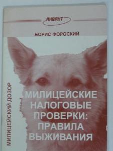 Милицейские налоговые проверки, Борис Фороский