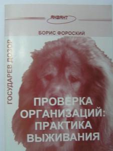 Проверка организаций, Борис Фороский