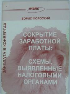Сокрытие зарплаты, Борис Фороский