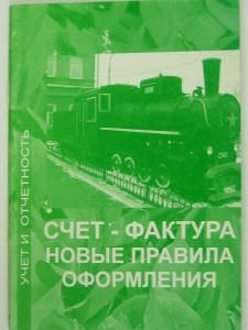 Счет – фактура, Борис Фороский