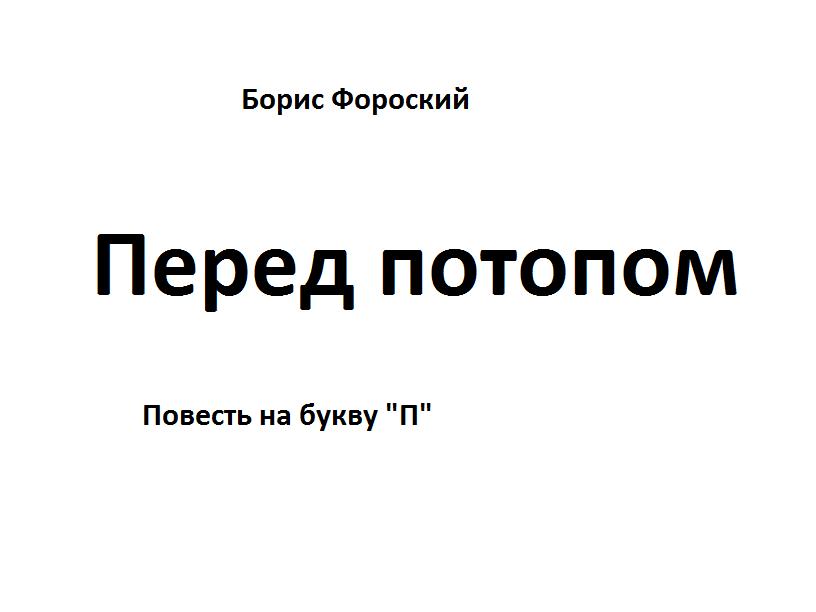 Перед потопом, Борис Фороский