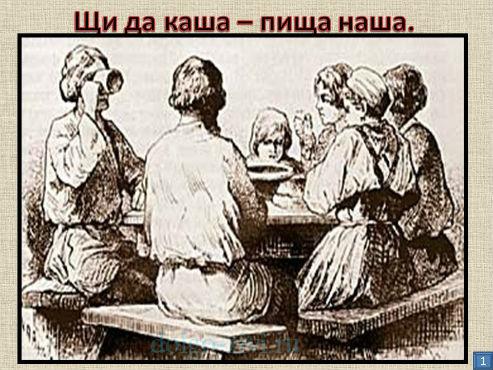 Почему русские стесняются своей национальной кухни? shhi-da-kasha-pishha-nasha.jpg