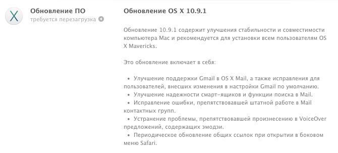 Обновление 10.9.1