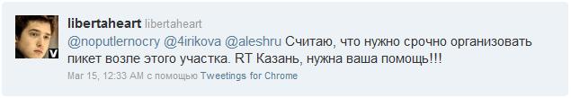Письмо «noputlernocry   noputlernocry  ретвитнул а  один из ваших твитов » — Twitter — Яндекс.Почта