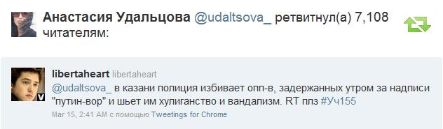 Письмо «Анастасия Удальцова   udaltsova_  ретвитнул а  один из ваших твитов » — Twitter — Яндекс.Почта