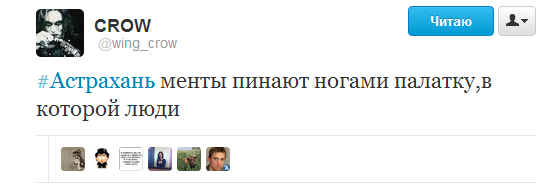 Твиттер    wing_crow   Астрахань менты пинают но ...