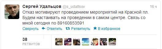 s_udaltsov_nomer