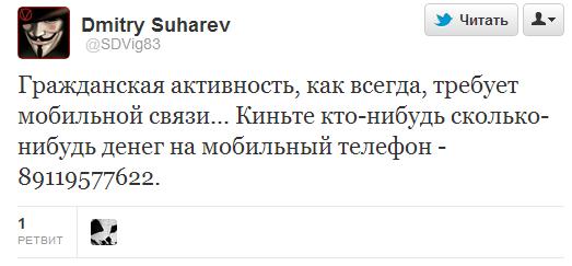 Твиттер    SDVig83  Гражданская активность  ка ...