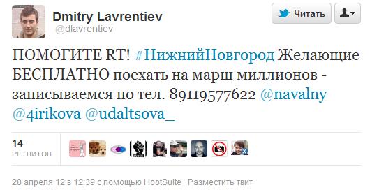 Твиттер    dlavrentiev  ПОМОГИТЕ RT   НижнийНовгор ...