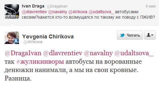 Твиттер    4irikova   DragaIvan  dlavrentiev  n ...