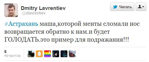 Твиттер    dlavrentiev   Астрахань маша которой ме ...